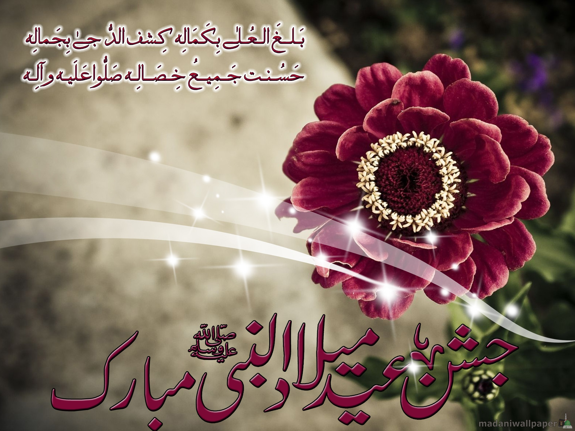Wallpaper download eid milad un nabi -  Islam Wallpaper