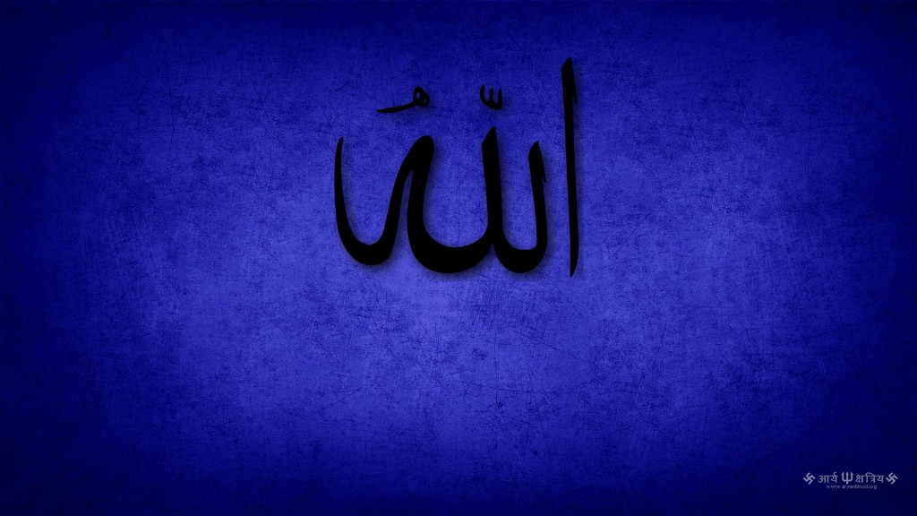 Allah Wallpaper