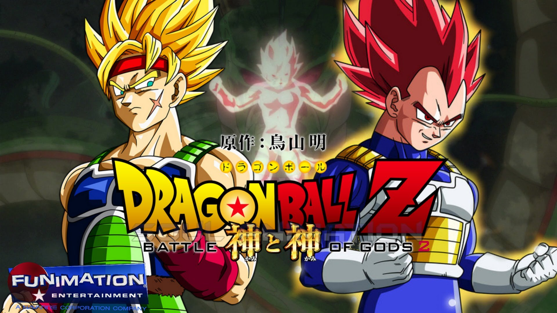 Dragon Ball Movie Wallpaper: Dragon Ball Z Wallpapers, Pictures, Images