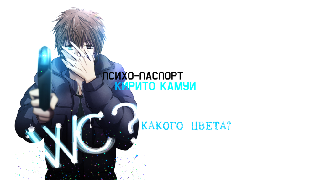 Psycho-Pass Widescreen Wallpaper